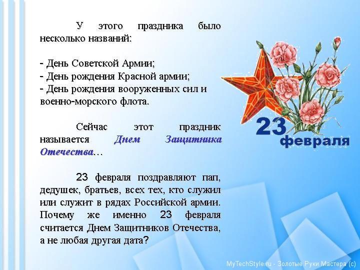 ❶Поздравление с 23 февраля презентация|Частью 23 статьи 68 закона 44 фз|23 Ferval pictures free download|23/02 Selfieman|}